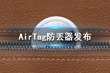 AirTag防丢器发布 airtag有什么用