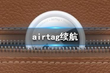 airtag怎么充电 airtag续航