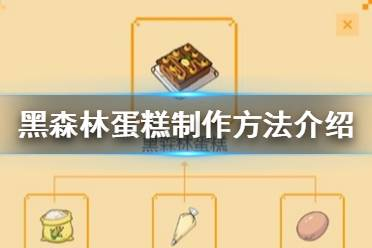 《小森生活》黑森林蛋糕怎么做 黑森林蛋糕制作方法介绍