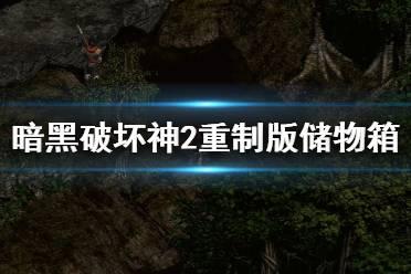 《暗黑破坏神2重制版》储物箱多大 储物箱容量介绍