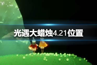 《光遇》大蜡烛4.21位置 4月21日大蜡烛在哪