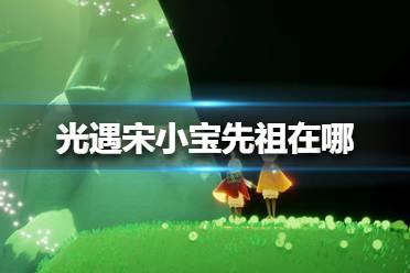 《光遇》宋小宝先祖在哪 宋小宝先祖位置介绍