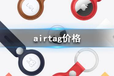 airtag价格 airtag价格怎么样