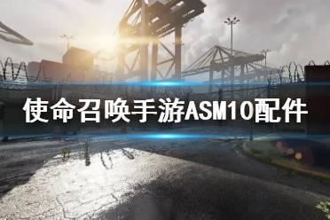 《使命召唤手游》ASM10配件搭配 ASM10配件怎么选
