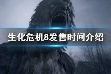 《生化危机8》什么时候出 游戏发售时间介绍
