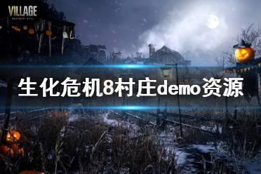《生化危机8村庄》demo资源去哪找 demo资源搜集地点