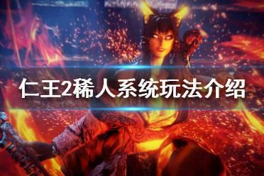 《仁王2》稀人怎么召唤 稀人系统玩法介绍