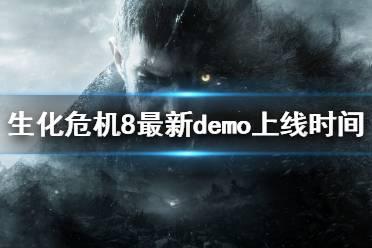 《生化危机8》demo时间多长?最新demo上线时间一览