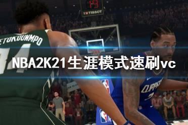 《NBA2K21》生涯模式怎么刷钱 生涯模式速刷vc方法分享