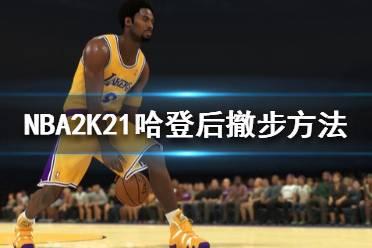 《NBA2K21》哈登后撤步投篮怎么用 哈登后撤步投篮方法介绍