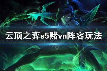 《云顶之弈》s5赌vn阵容怎么玩 s5赌vn阵容玩法分享