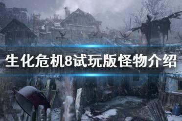 《生化危机8》试玩版怪物介绍 已知敌人有哪些?