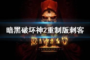 《暗黑破坏神2重制版》刺客是什么职业 刺客职业分析