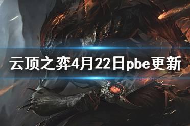 《云顶之弈》4月22日pbe更新了什么 4月22日pbe更新内容介绍
