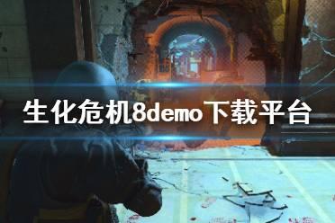 《生化危机8》demo在哪里下载 游戏demo下载平台介绍