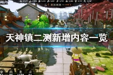 《天神镇》二测新增了什么内容 二测新增内容一览
