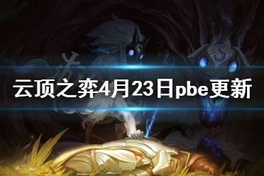 《云顶之弈》4月23日pbe更新了什么 4月23日pbe更新内容介绍