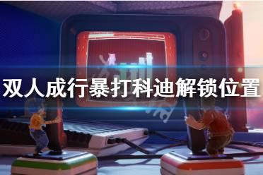 《双人成行》暴打科迪小游戏怎么解锁 暴打科迪解锁位置