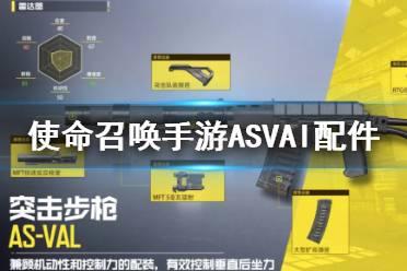 《使命召唤手游》asval最强配件推荐 asval最强配件怎么选
