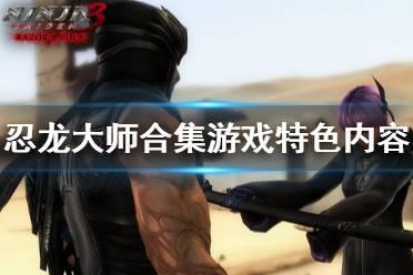 《忍龙大师合集》游戏特色内容一览 游戏好玩吗?
