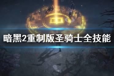 《暗黑破坏神2重制版》圣骑士选什么技能好?圣骑士全技能介绍