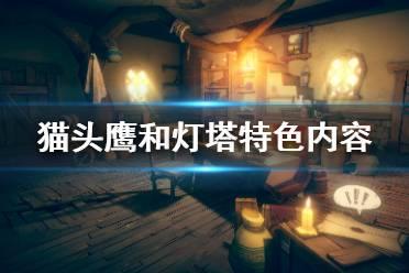 《猫头鹰和灯塔》好玩吗 游戏特色内容介绍