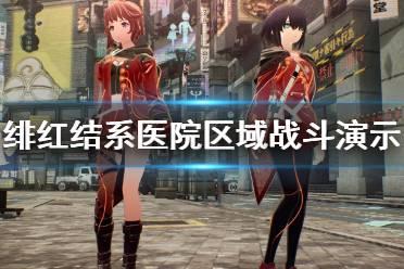 《绯红结系》医院区域战斗演示视频 医院关卡好玩吗?