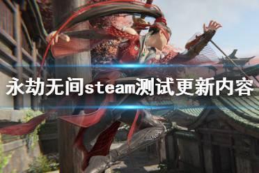 《永劫无间》steam测试更新内容汇总 steam版更新了什么内容?
