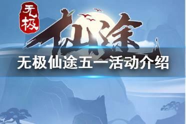 《无极仙途》五一活动介绍 51活动九州轮盘攻略