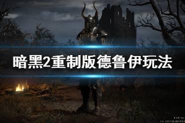 《暗黑破坏神2重制版》德鲁伊怎么加点 德鲁伊加点玩法分享
