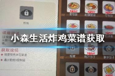 《小森生活》炸鸡菜谱怎么获得 炸鸡菜谱获取攻略