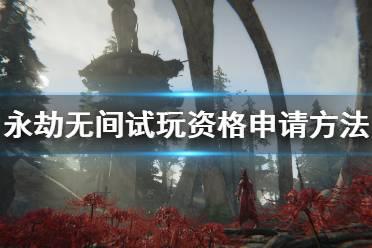 《永劫无间》怎么申请激活码 游戏试玩资格申请方法介绍
