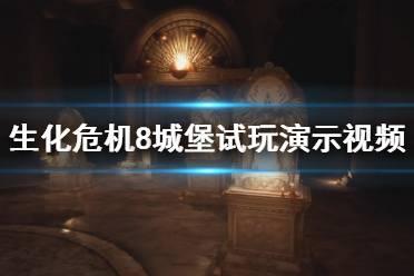 《生化危机8村庄》城堡试玩演示视频 城堡demo什么时候出?
