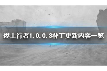 《烬土行者》1.0.0.3补丁更新了什么 1.0.0.3补丁更新内容一览