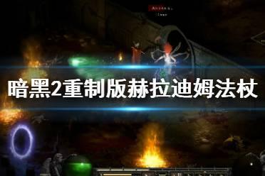 《暗黑破坏神2重制版》赫拉迪姆法杖怎么获得?赫拉迪姆法杖获得方法