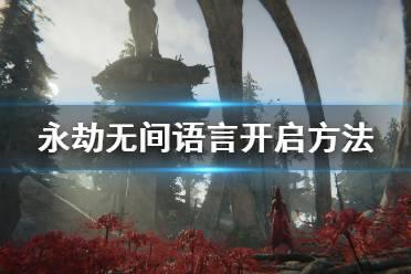 《永劫无间》怎么说话 游戏语言开启方法介绍