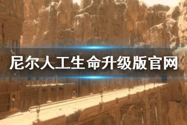 《尼尔人工生命升级版》官网是什么 游戏官网地址一览