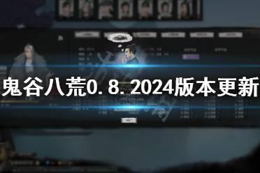 《鬼谷八荒》4月24日更新了什么 0.8.2024版本更新内容介绍