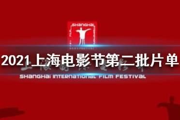 2021上海电影节第二批片单 上海国际电影节2021片单