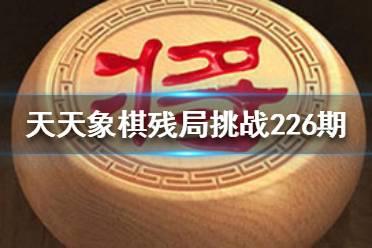《天天象棋》残局挑战226期怎么过 4月26日残局挑战攻略