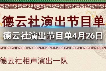 德云社演出节目单2021年4月26日-5月2日 德云社演出节目单2021年4月