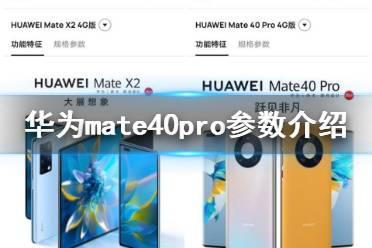 mate40pro4g版参数怎么样 mate40pro4g版参数介绍