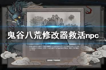 《鬼谷八荒》怎么用修改器救活npc 修改器救活npc方法介绍