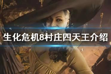 《生化危机8村庄》四天王是谁 四天王介绍