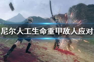 《尼尔人工生命升级版》重甲敌人怎么打 重甲敌人应对方法