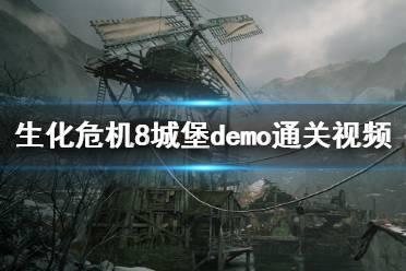 《生化危机8》城堡demo通关视频 城堡试玩版多长时间