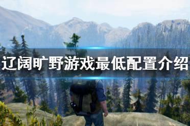 《辽阔旷野》配置要求是什么?游戏最低配置介绍