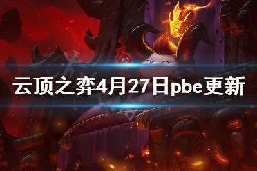 《云顶之弈》4月27日pbe更新了什么 4月27日pbe更新内容介绍