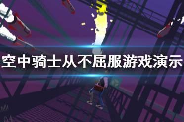 《空中骑士从不屈服》游戏好玩吗?游戏演示视频