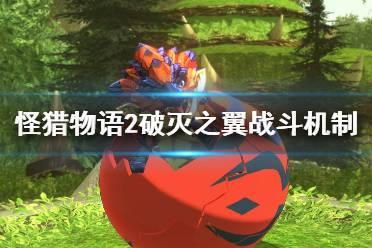 《怪物猎人物语2破灭之翼》战斗系统怎么样?战斗机制演示视频